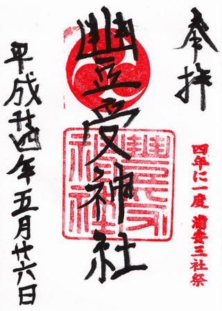 豊受神社・浦安三社