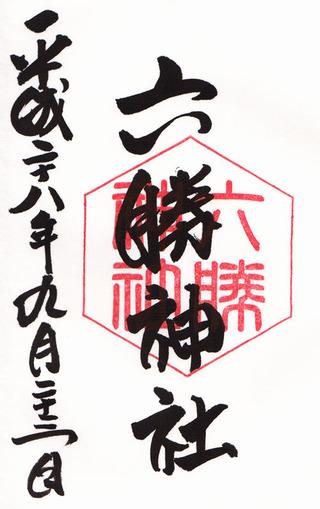 わら天神宮・六勝神社