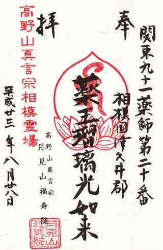20福寿院