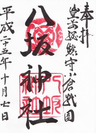 小倉八坂神社