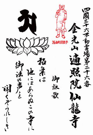 26四国36不動・御詠歌