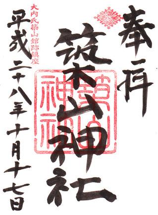 今八幡宮・築山神社