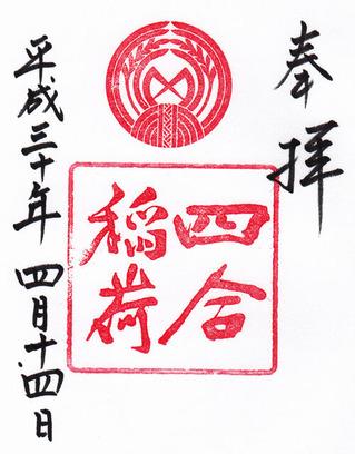 氷川神社・赤坂・四合稲荷h30