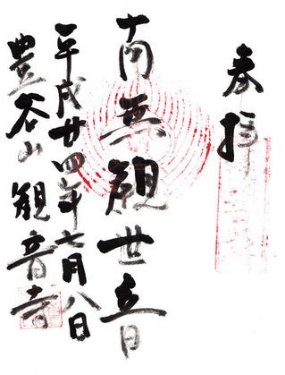 28観音寺