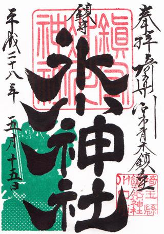 氷川神社・青木・緑h28