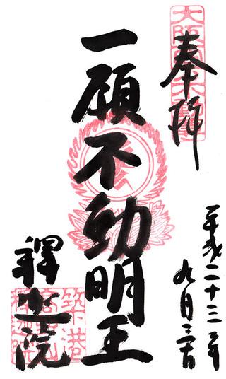 四方不動・釈迦院