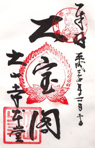 大山寺・本尊