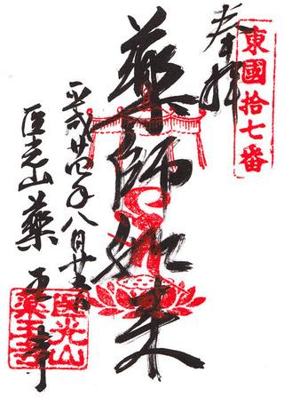 17東国88・9武南12薬師