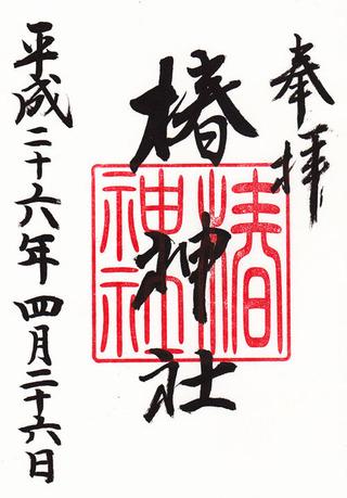 椿神社・蒲田八幡