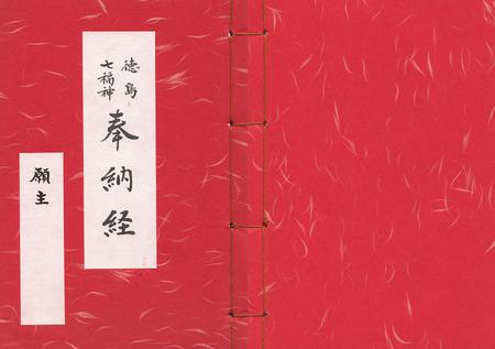 徳島七福神