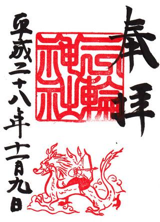 三輪神社・白龍祭