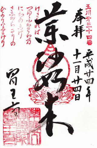 34医王寺