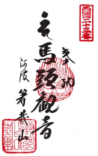 23箸蔵寺・阿波西国