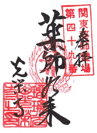 49光栄寺