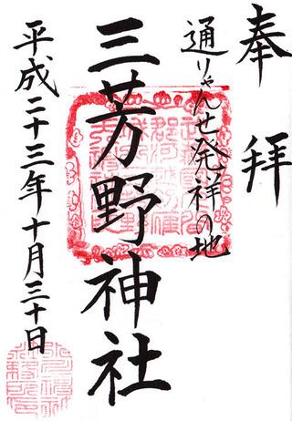三芳野神社・川越