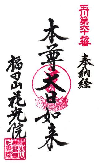 62花光院20130126