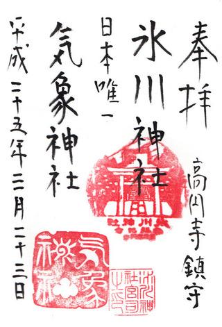 氷川神社・気象神社・高円寺