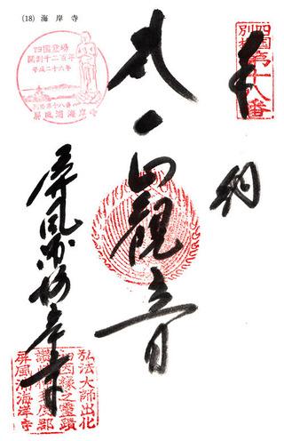 18海岸寺・別格