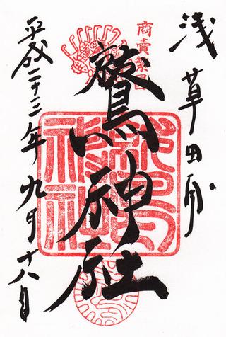 鷲神社・下町八社