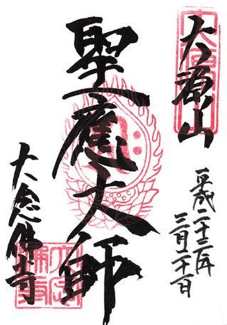 大念仏寺02