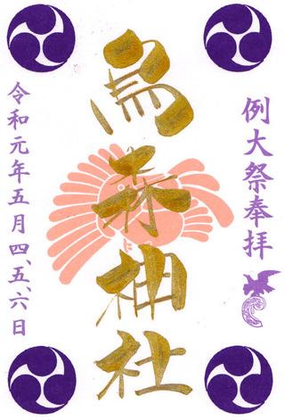 烏森神社・19例大祭