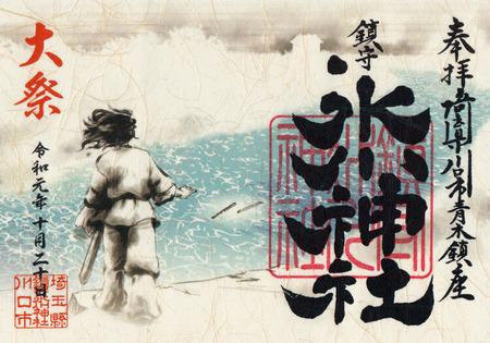 青木氷川神社・r01例祭