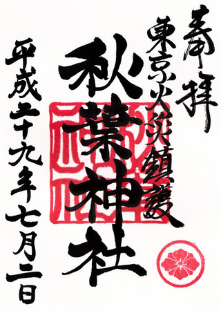 秋葉神社・h29