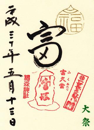 椙森神社・富の日・h3005