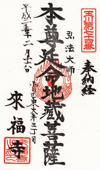 74来福寺