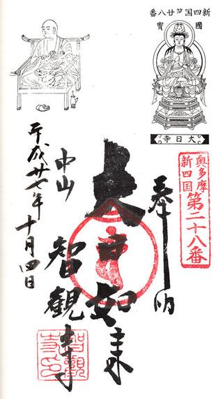 28智観寺