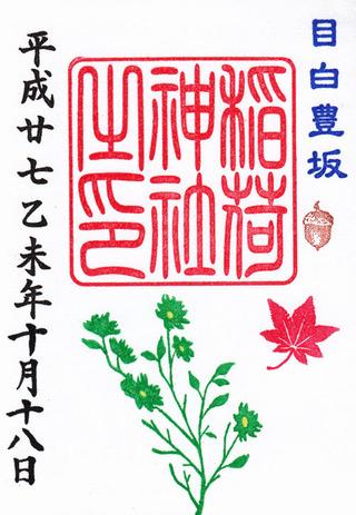 高田氷川・目白豊坂稲荷h2710