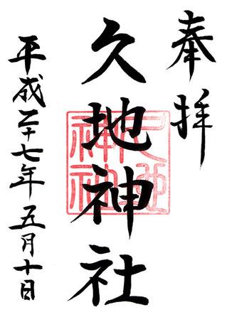 溝口神社・久地神社