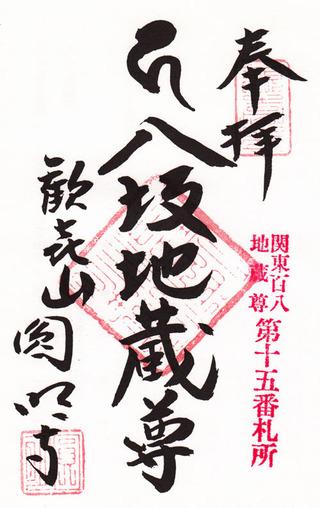 15円明寺