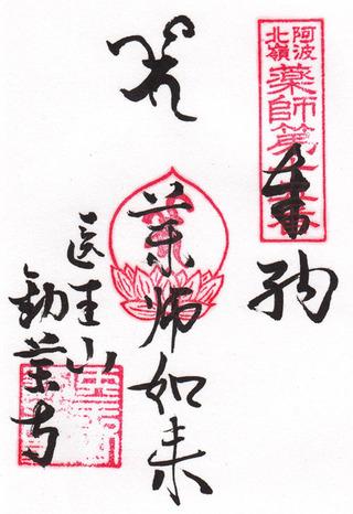 15勧薬寺
