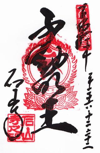 石山寺・不動