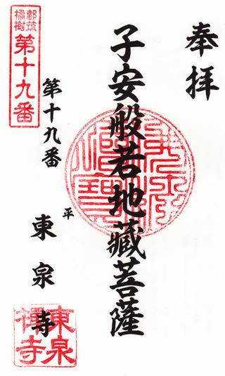 19東泉寺