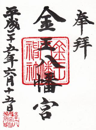 金王八幡宮・渋谷