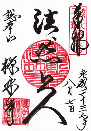 永観堂・法然25