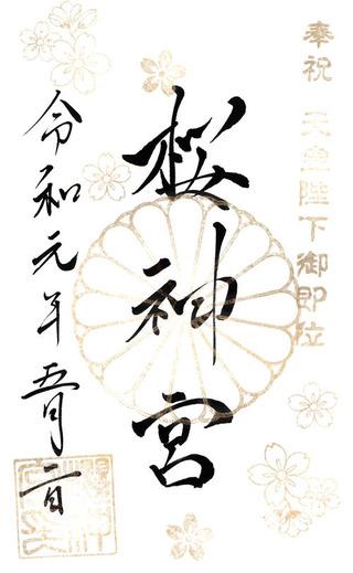 桜神宮・令和