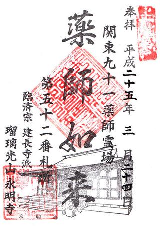 52永明寺・東禅寺