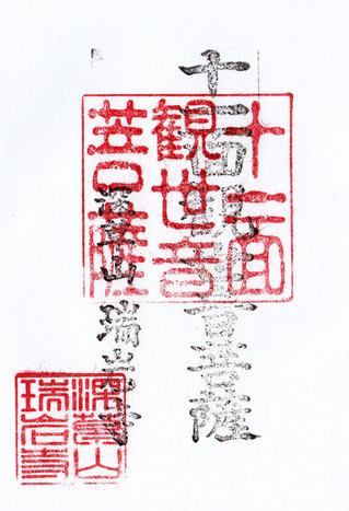 17瑞岩寺