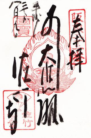 22佐竹寺