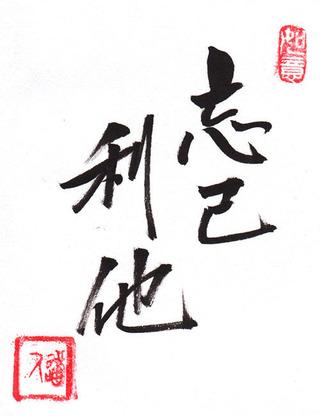 光前寺・帳02
