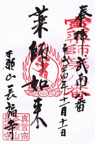 8長福寺・武南薬師