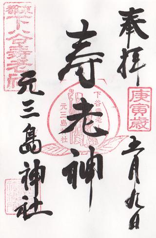 元三島神社・七福神