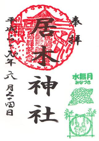 居木神社・h29夏越