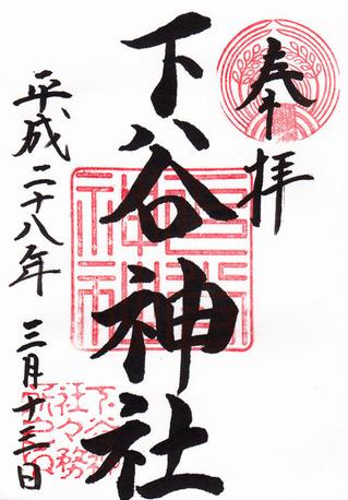 下谷神社・h28