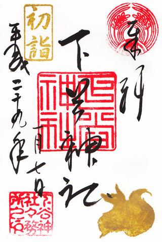 下谷神社h2901