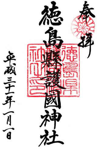 徳島護国神社・h3101