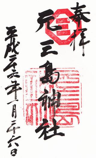 元三島神社・鶯谷